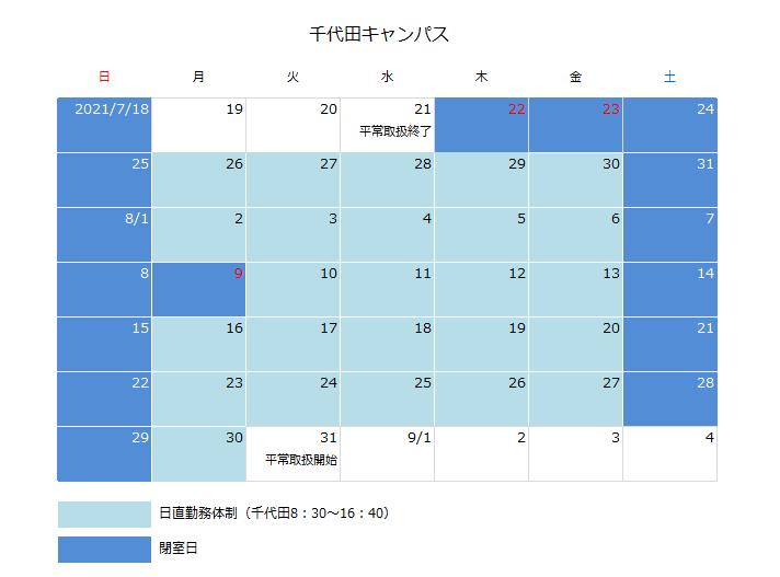 千代田キャンパス開室日